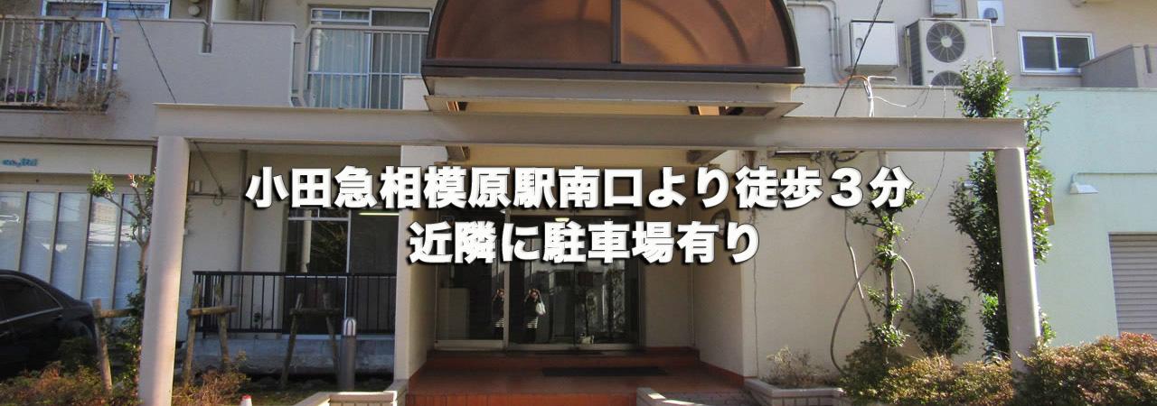 小田急相模原駅南口より徒歩3分 近隣に駐車場有り