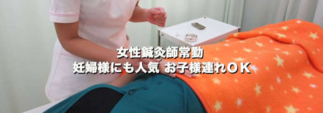 女性鍼灸師常勤 妊婦様にも人気 お子様連れOK