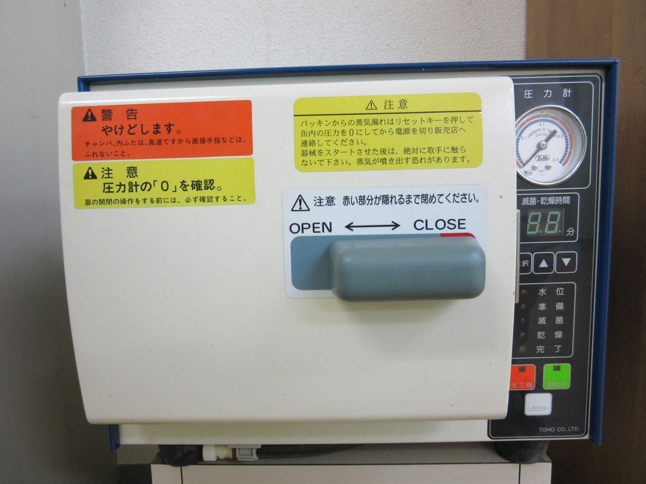 高圧滅菌器写真