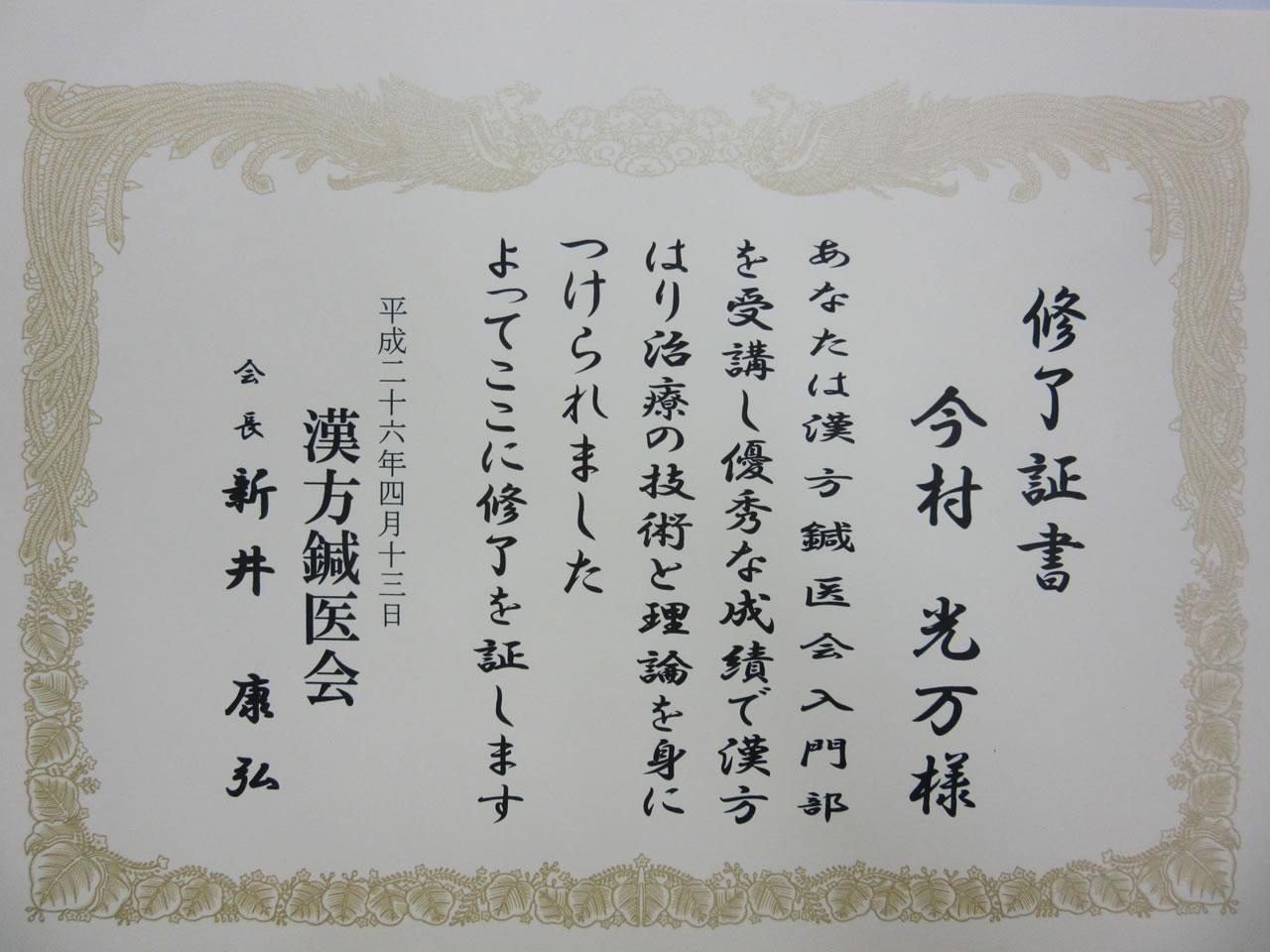 漢方鍼医会 入門部 修了証書