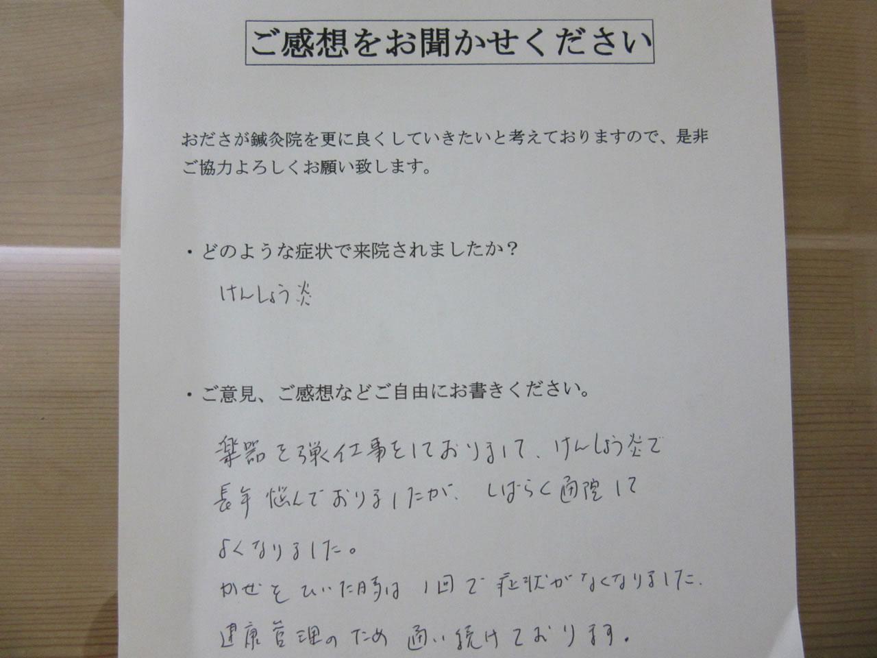 患者からの 手書手紙 チェロ奏者 腱鞘炎