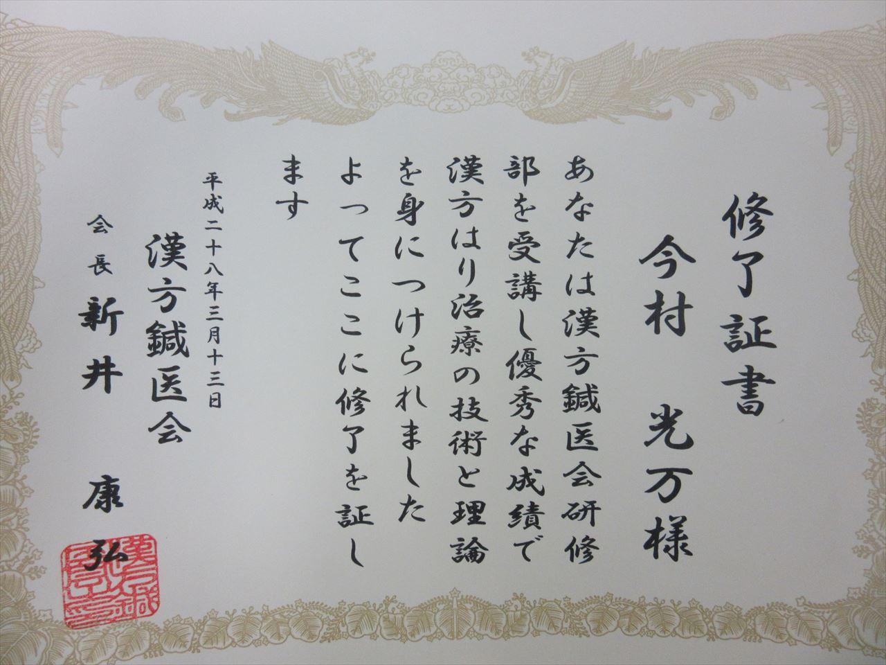 漢方鍼医会 研修部 修了証書