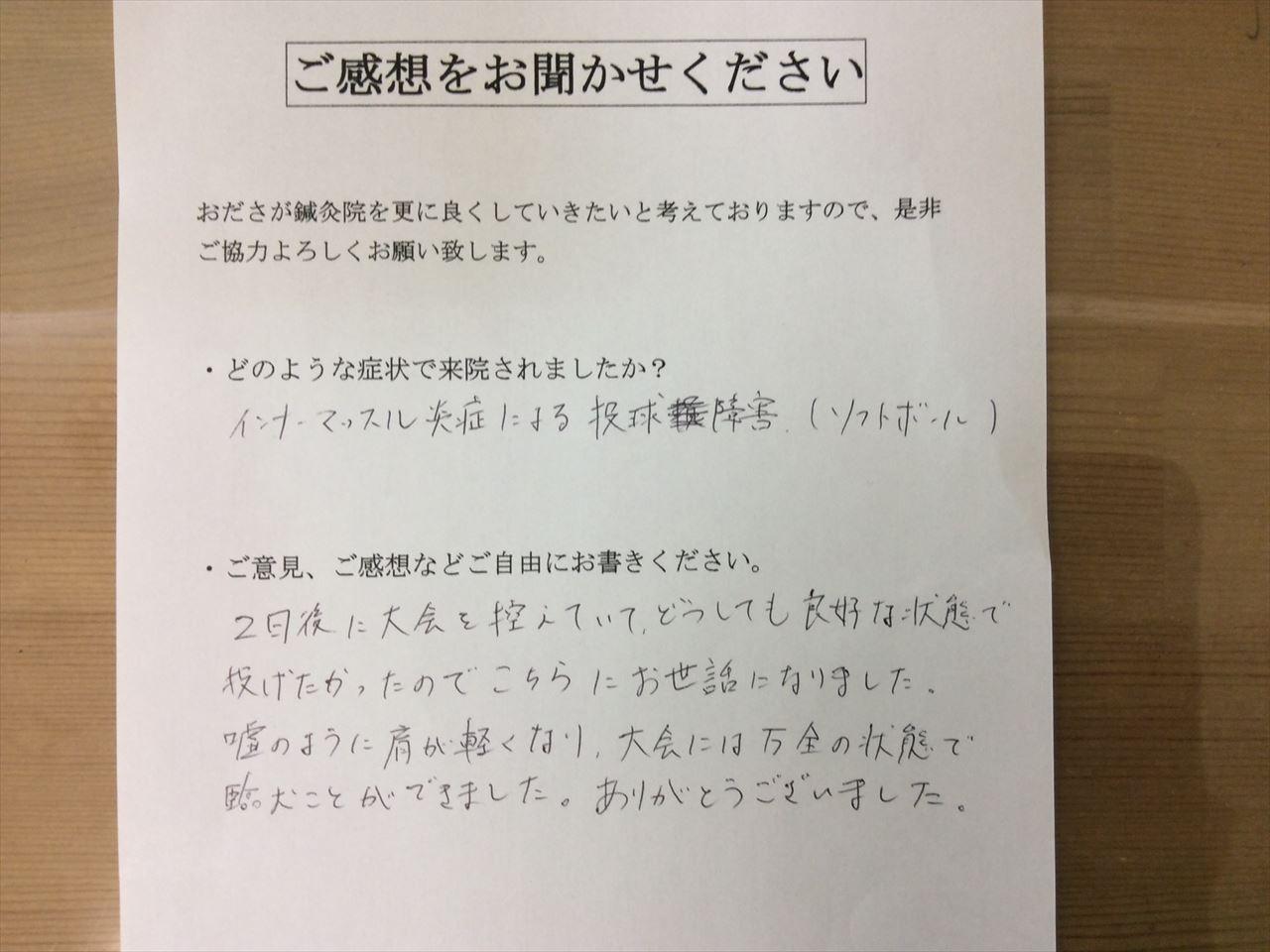 患者からの 手書手紙 北里大学 大谷翔平 野球肩
