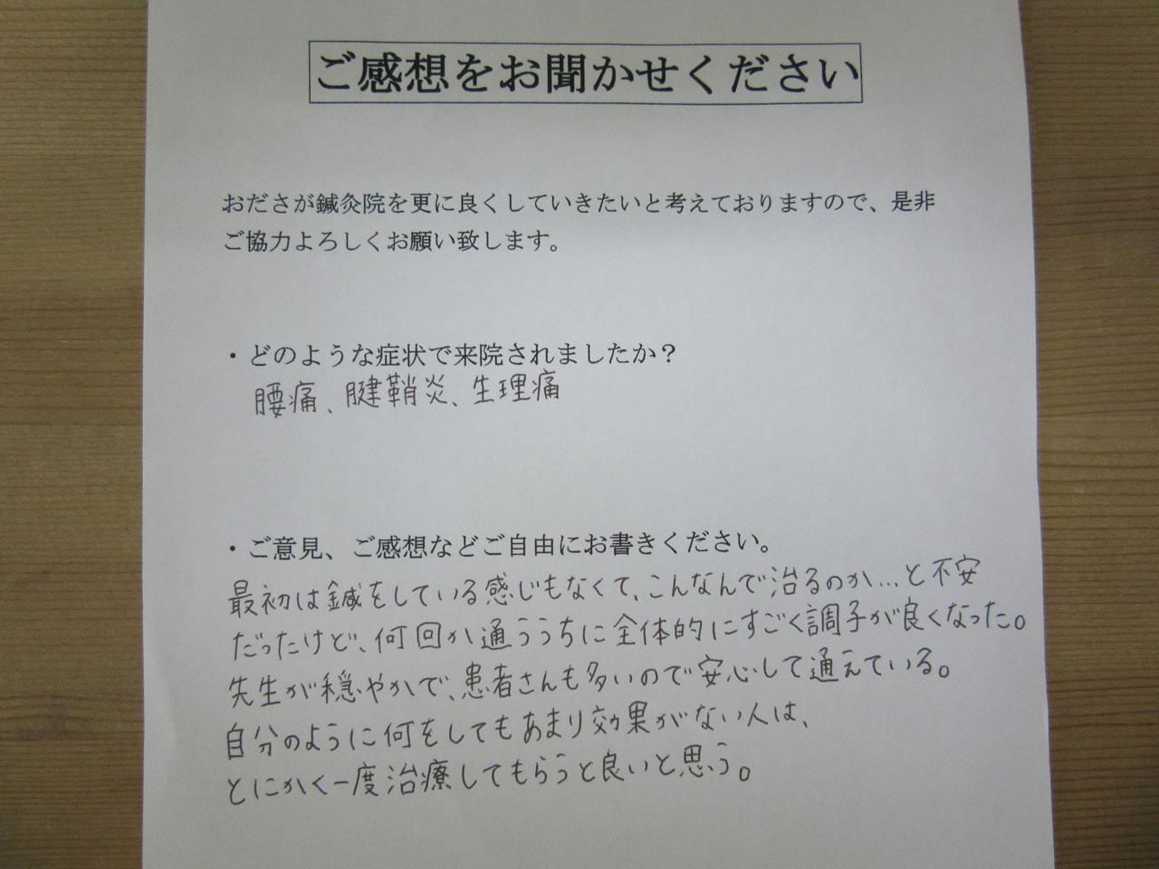 患者からの 手書き手紙 腰痛、腱鞘炎、生理痛