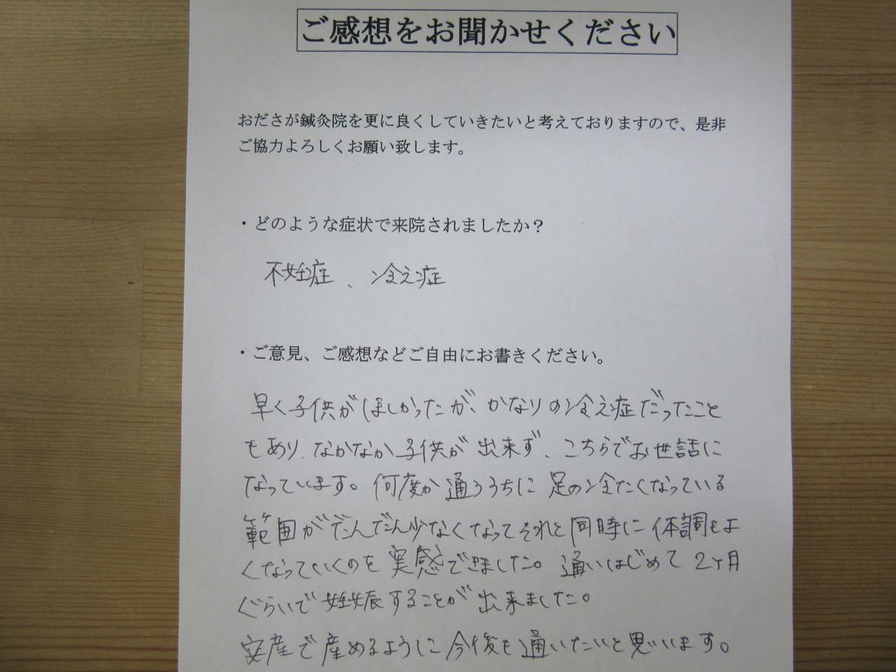 患者からの手書き手紙 美容師 不妊症、冷え性