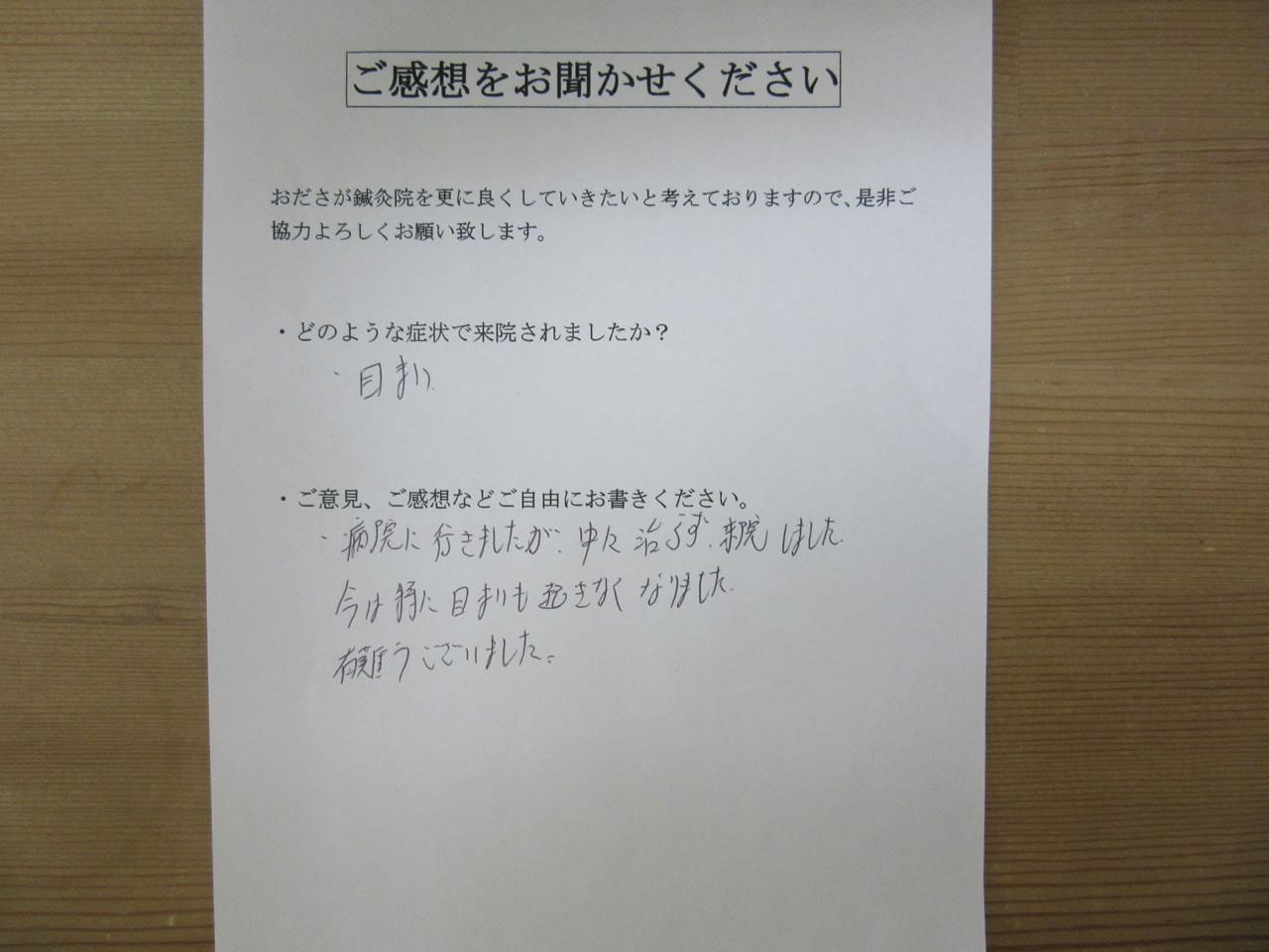 患者からの 手書き手紙 めまい