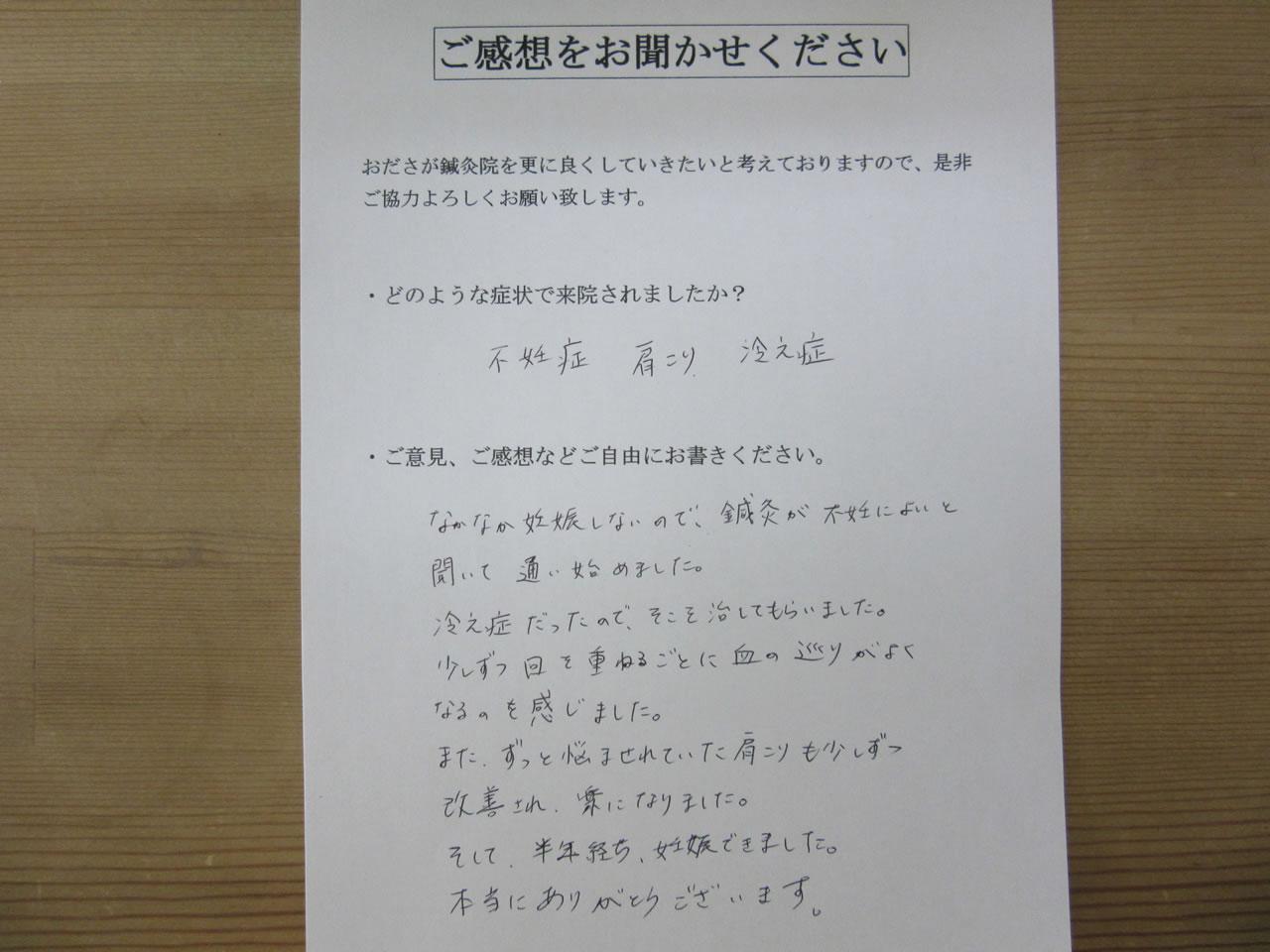 患者からの 手書き手紙 小学校教諭 不妊症、肩こり、冷え性