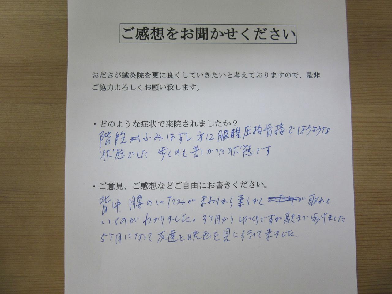 患者からの 手書き手紙 高齢者 圧迫骨折