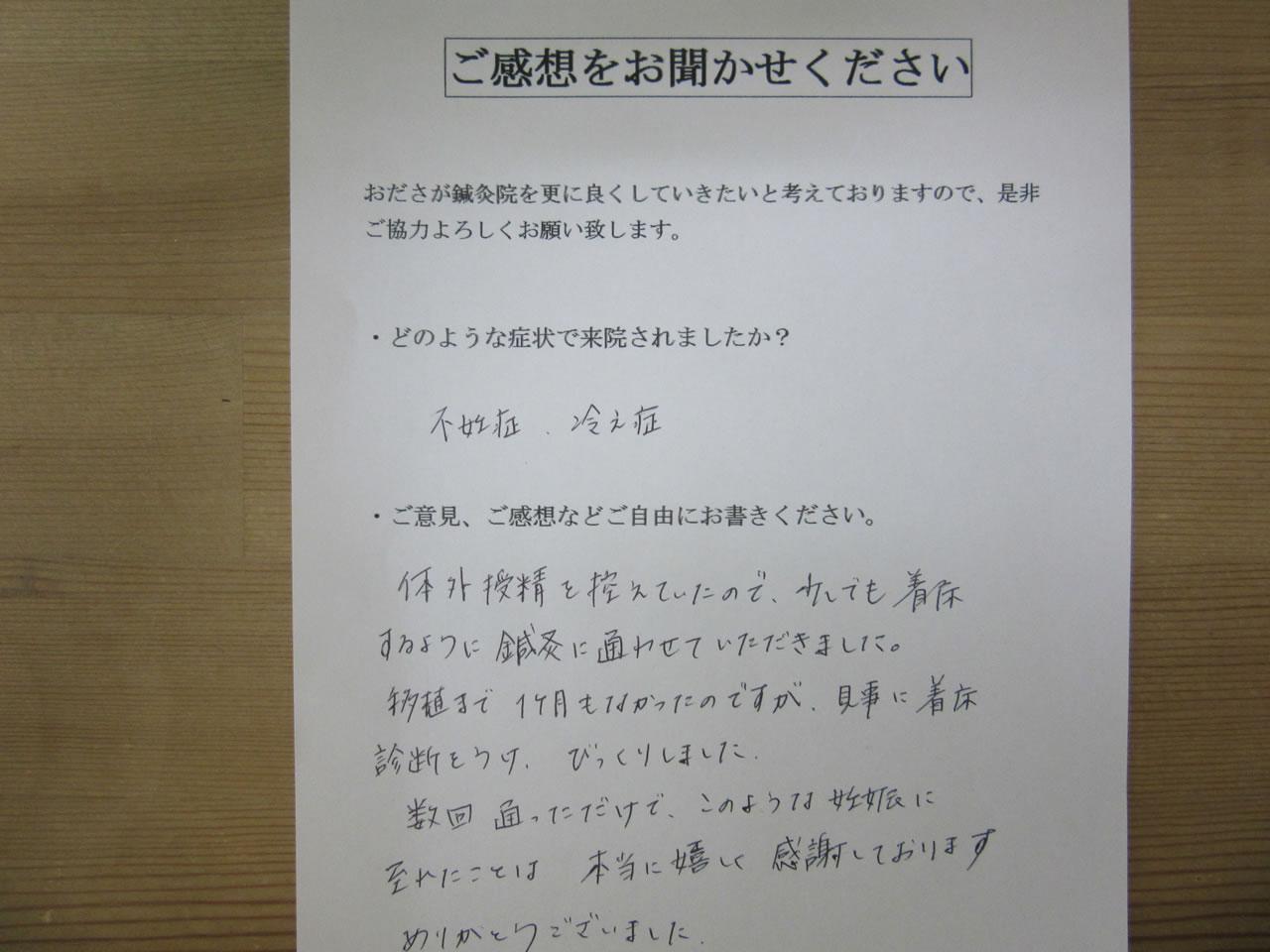 患者からの 手書き手紙 主婦 不妊症、冷え性