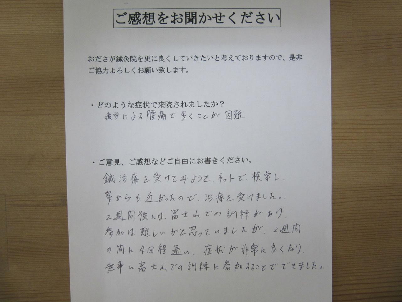 患者からの 手書き手紙 自衛隊 坐骨神経痛