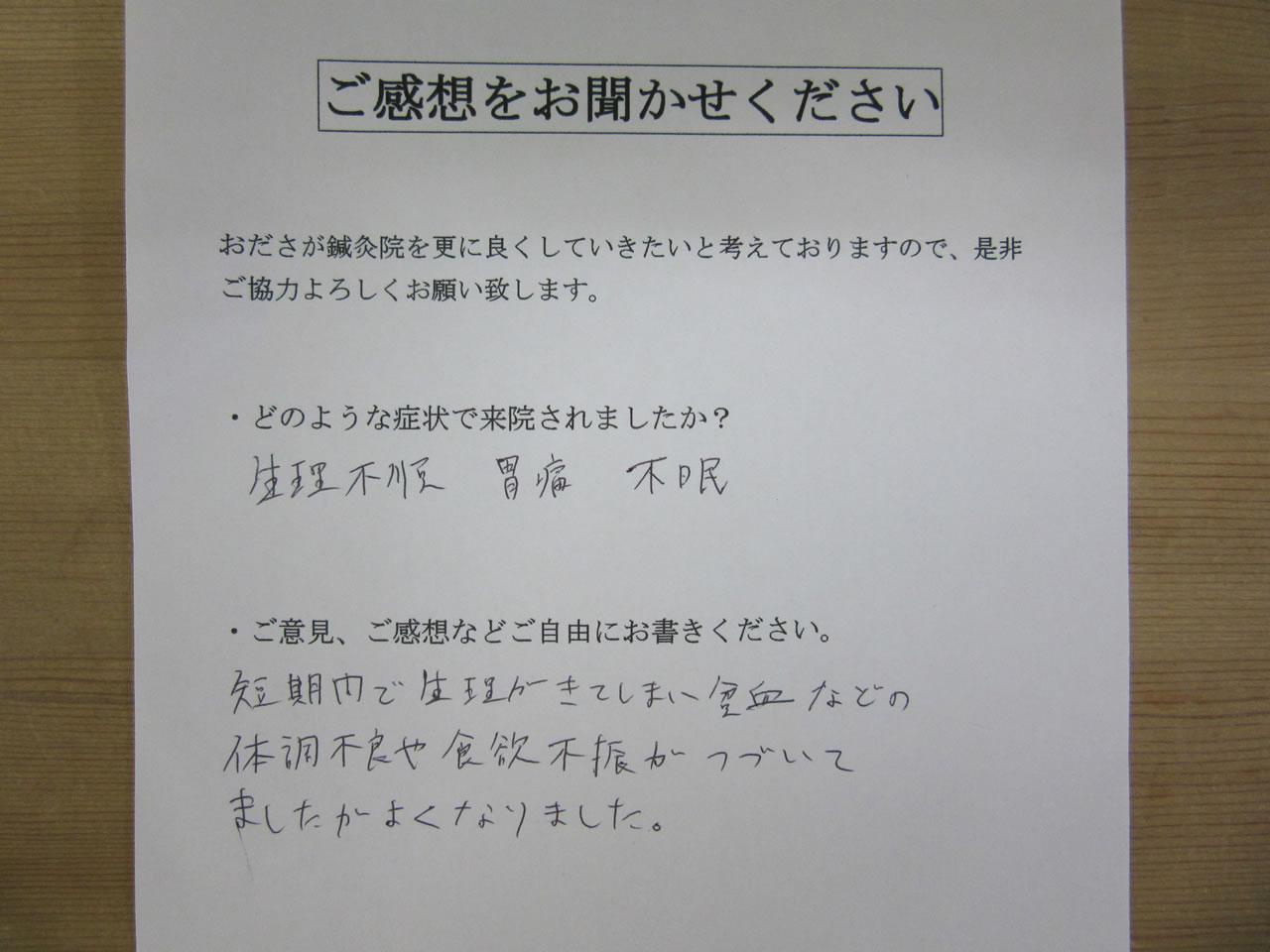 患者からの 手書き手紙 女子大生 生理不順、胃痛、不眠