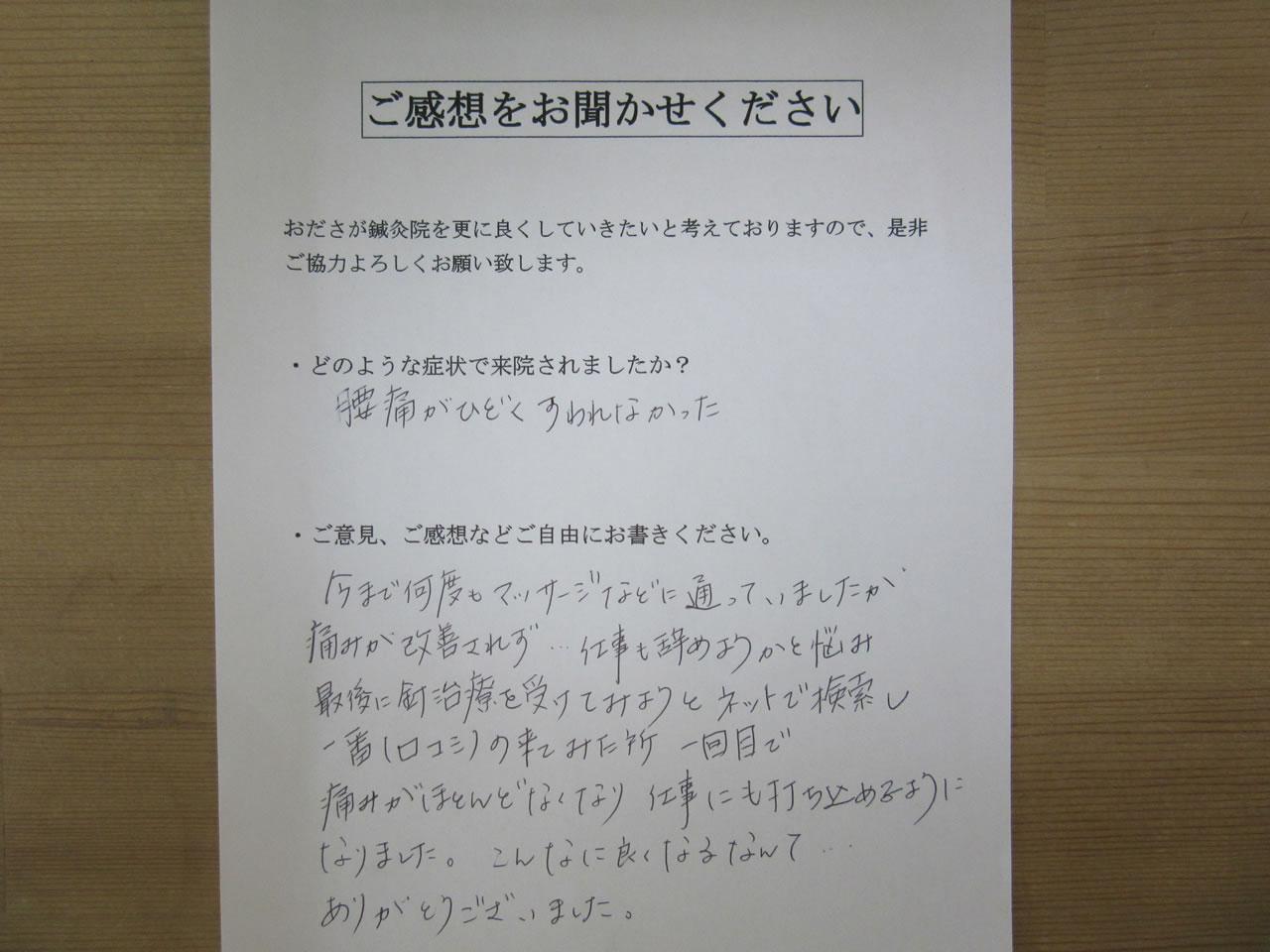患者からの 手書き手紙 給食調理師 腰痛