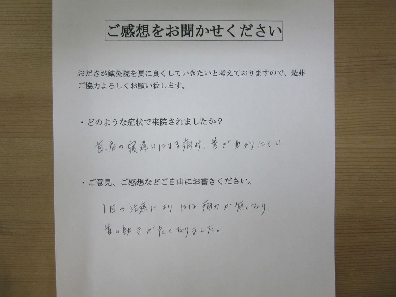 患者からの 手書き手紙 薬剤師 首、肩の痛み