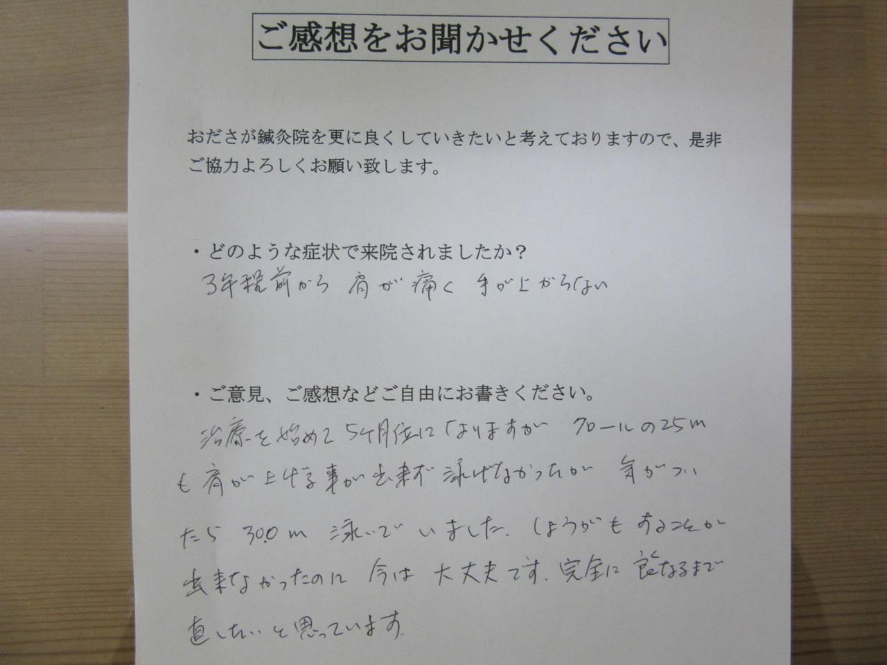 患者からの 手書き手紙 会社役員 肩の痛み