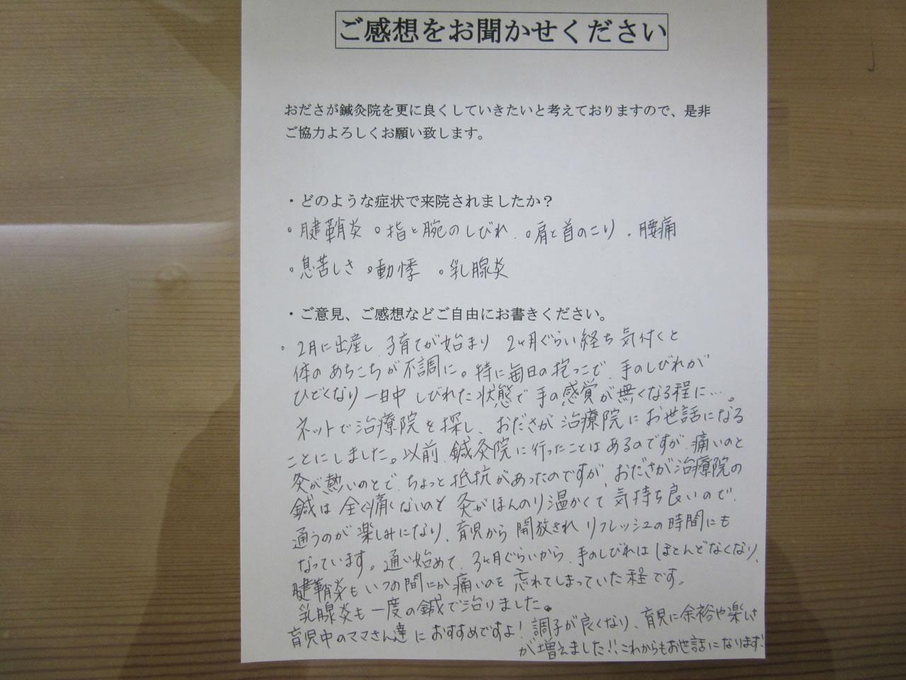 患者からの 手書き手紙 マタニティー鍼灸 腱鞘炎、痺れ、動悸、乳腺炎