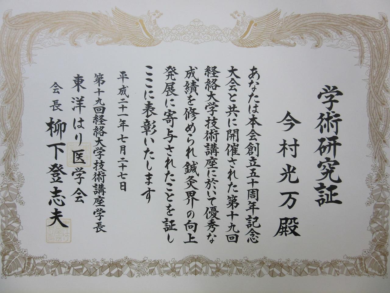 東洋はり医学会 創立50周年記念大会の 学術研究証