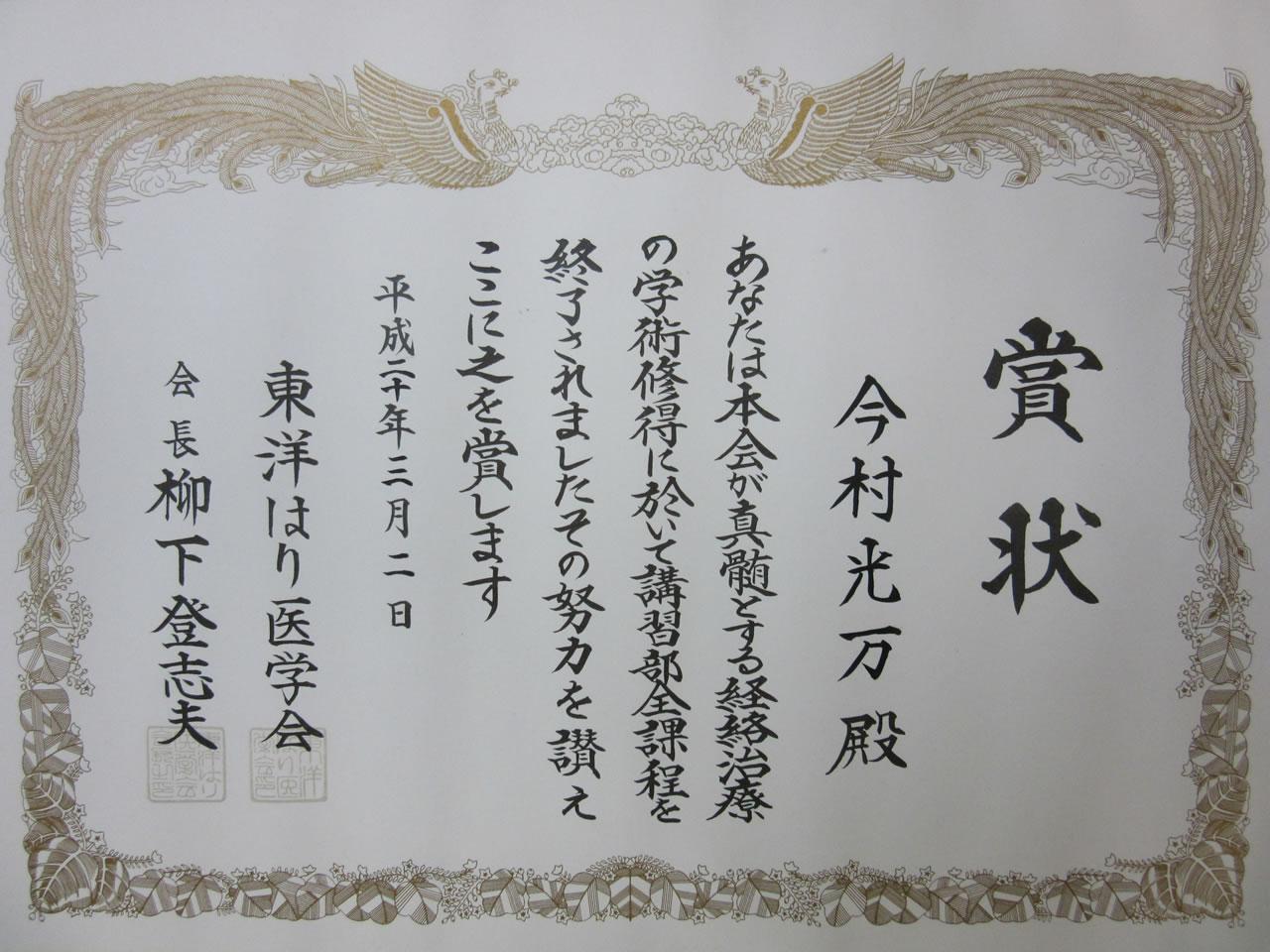 東洋はり医学会 経絡治療 講習部 全過程 修了賞状