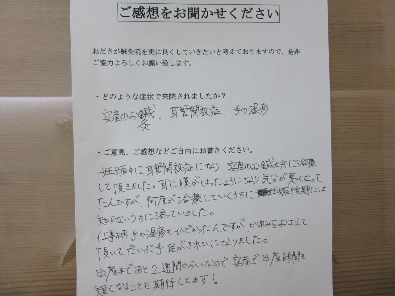 患者からの 手書手紙 ヘアーデザイナー 安産、耳管開放症、湿疹