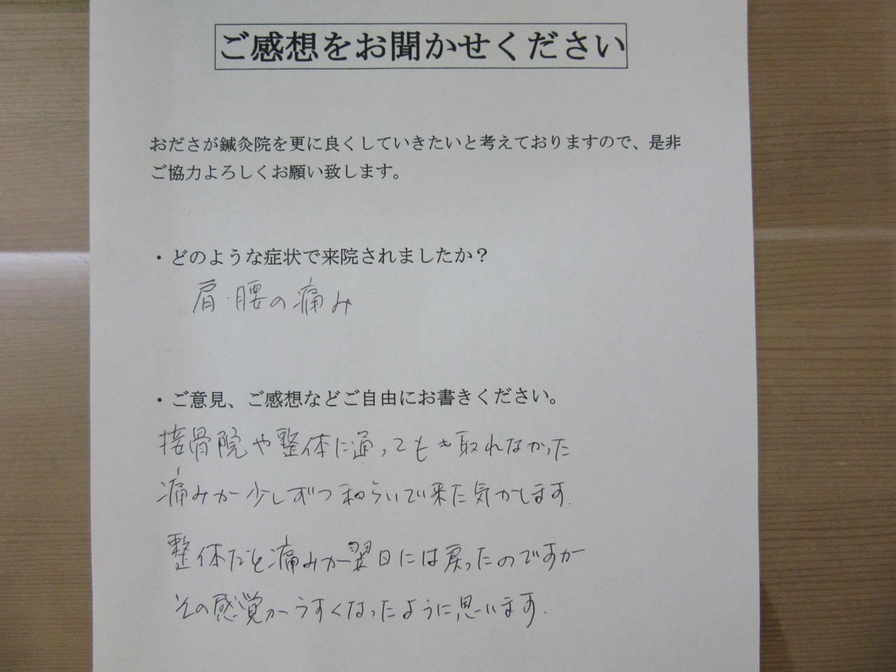 患者からの 手書手紙 事務職 腰痛、肩の痛み