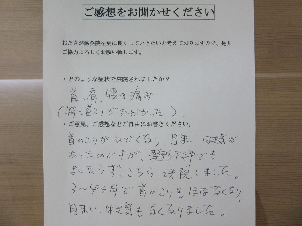 患者からの 手書手紙 冷凍庫 首、肩、腰の痛み