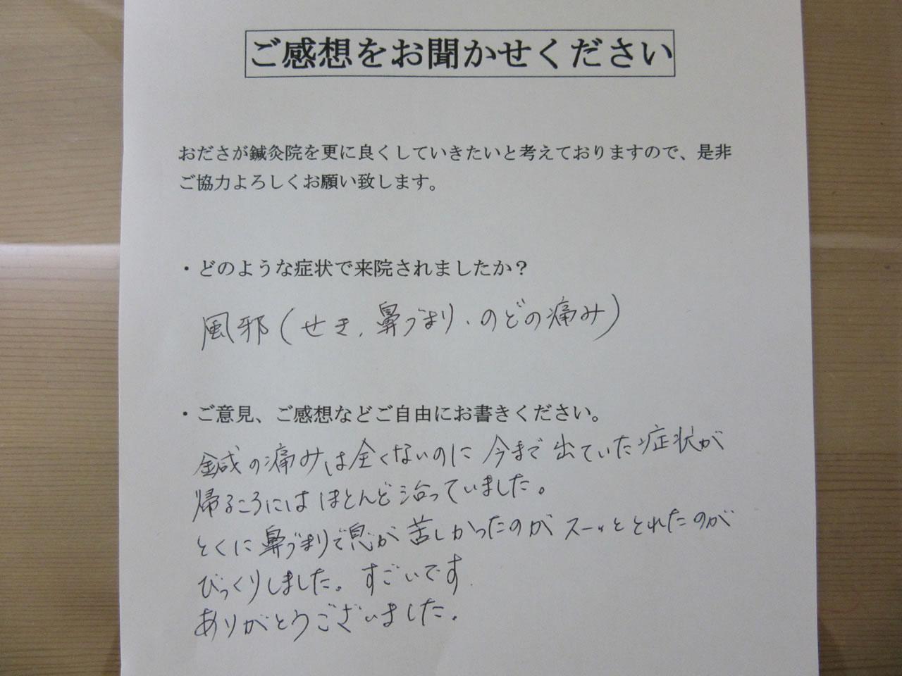 患者からの 手書手紙 専業主婦 風邪症状