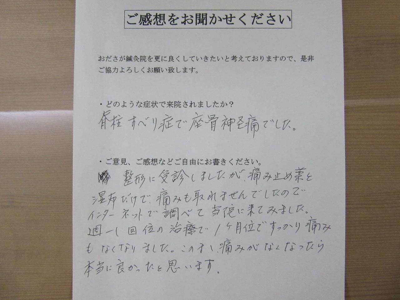 患者からの 手書手紙 腰椎すべり症、座骨神経痛