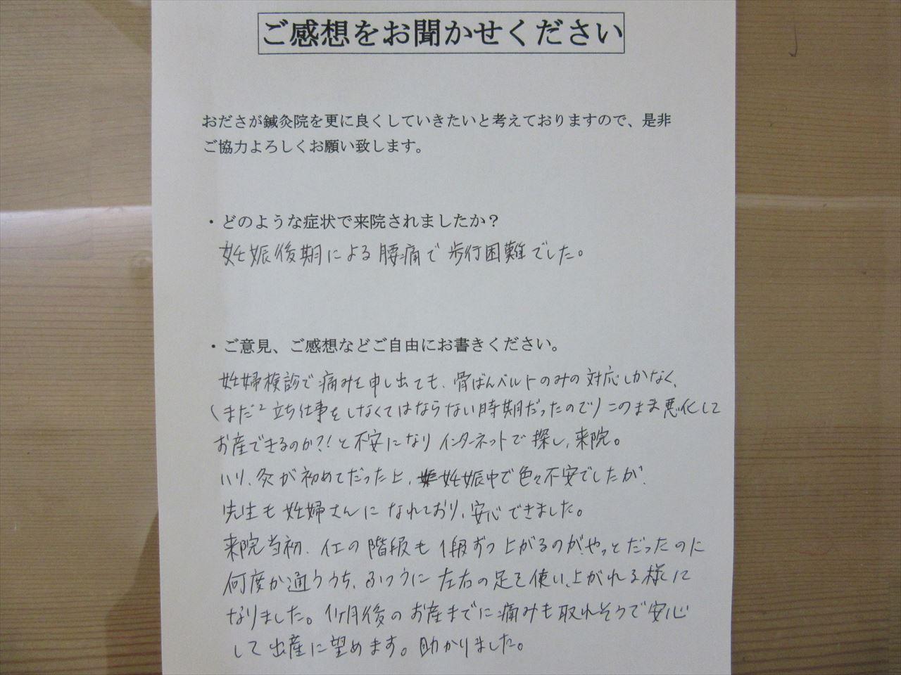 患者からの 手書手紙 美容師 妊娠後期の腰痛