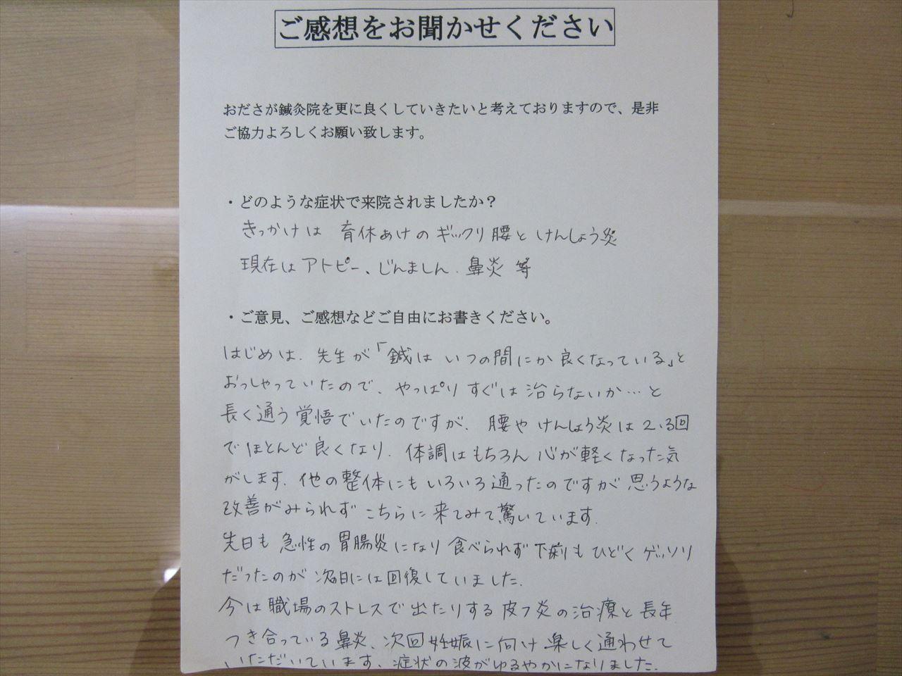 患者からの 手書手紙 ボランティア 急性腰痛、腱鞘炎、胃腸炎