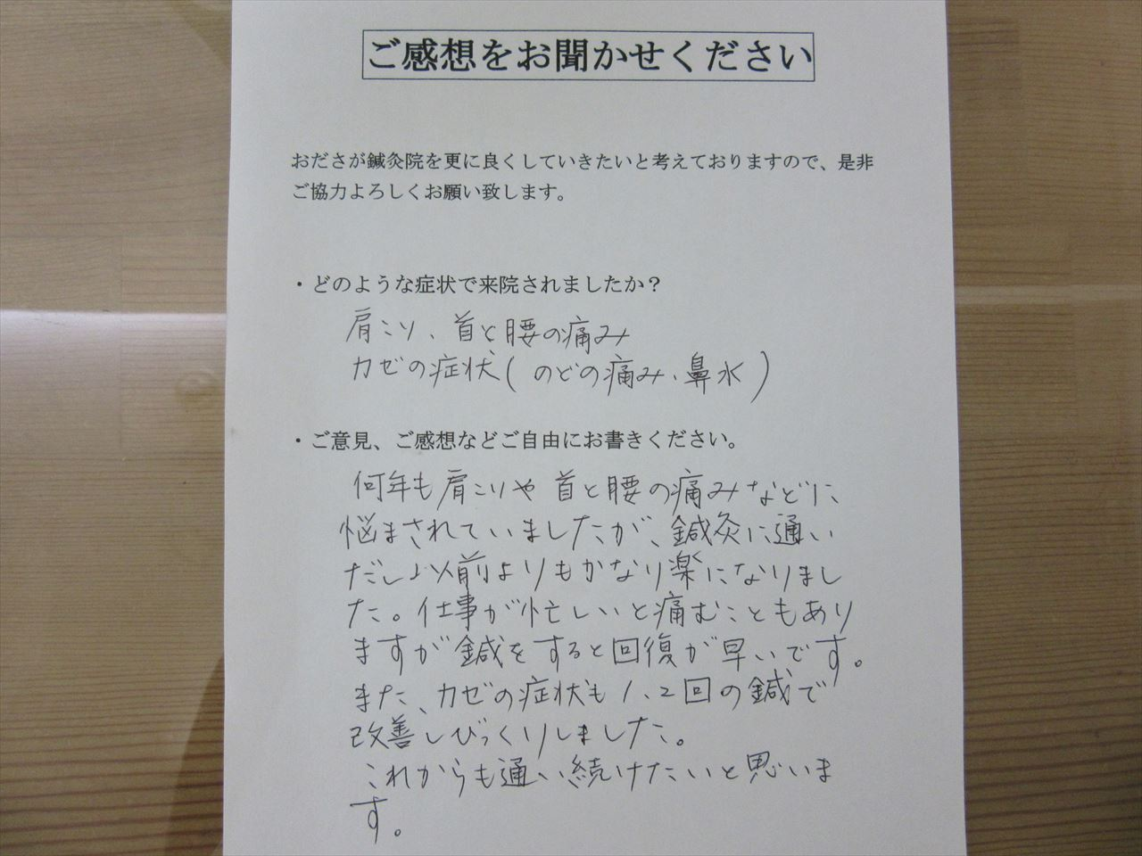 患者からの 手書手紙 中学校教諭 肩凝り、風邪症状
