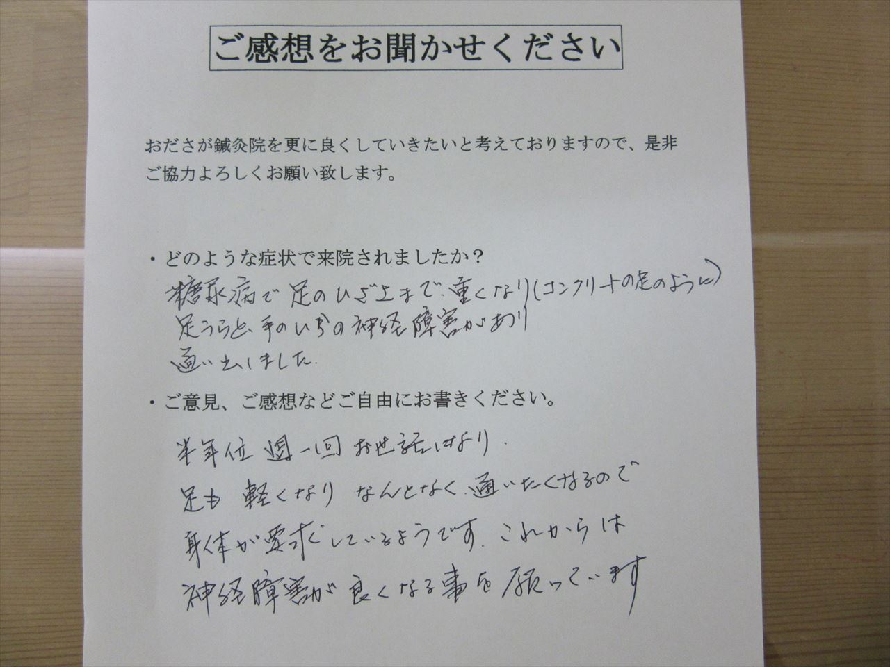 患者からの 手書手紙 販売員 糖尿病による神経障害