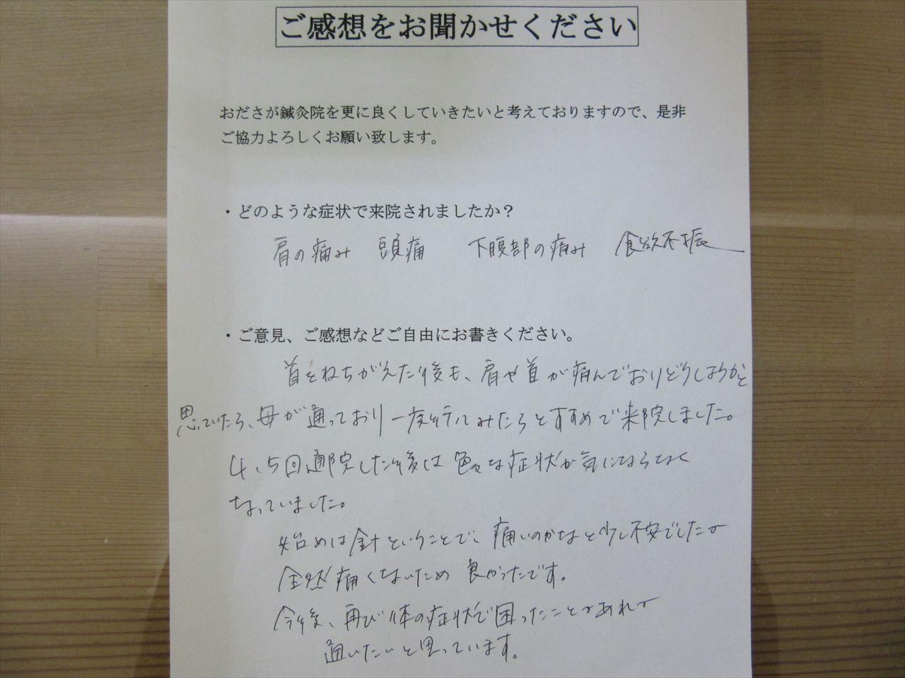患者からの 手書手紙 事務員 肩の痛み、頭痛、下腹部の痛み、食欲不振