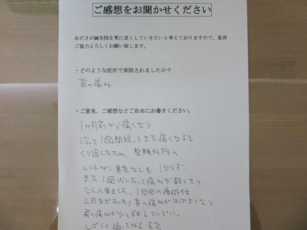 患者からの 手書手紙 介護職 首の痛み