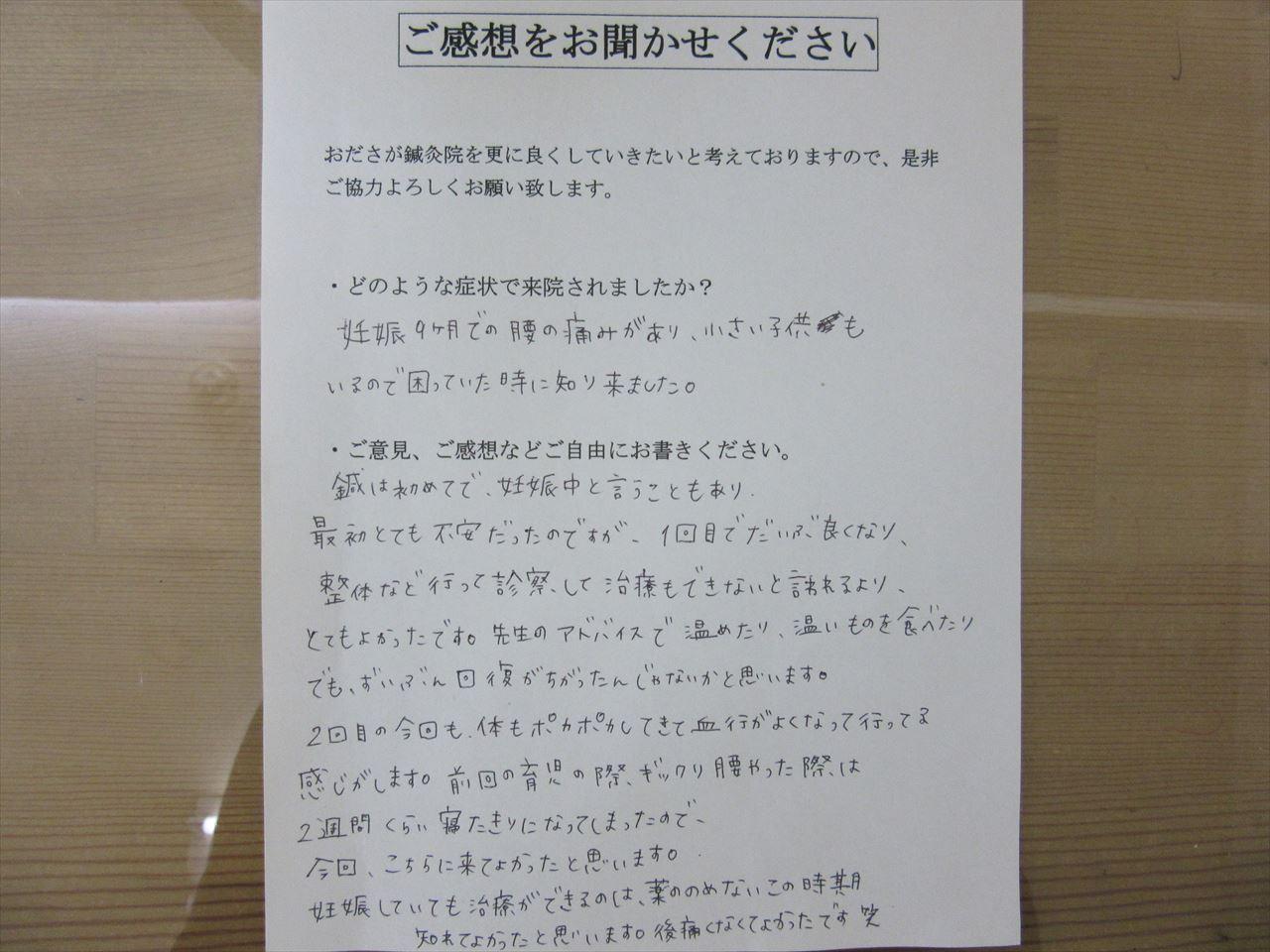 患者からの 手書手紙 専業主婦 妊娠中の急性腰痛
