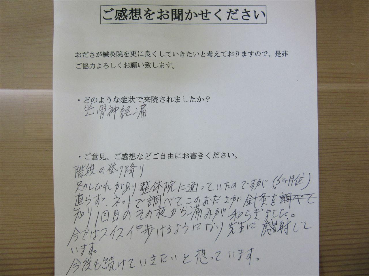 患者からの 手書手紙 東海大相模 坐骨神経痛