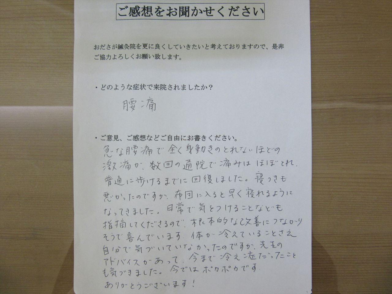 患者からの 手書手紙 米軍 腰痛