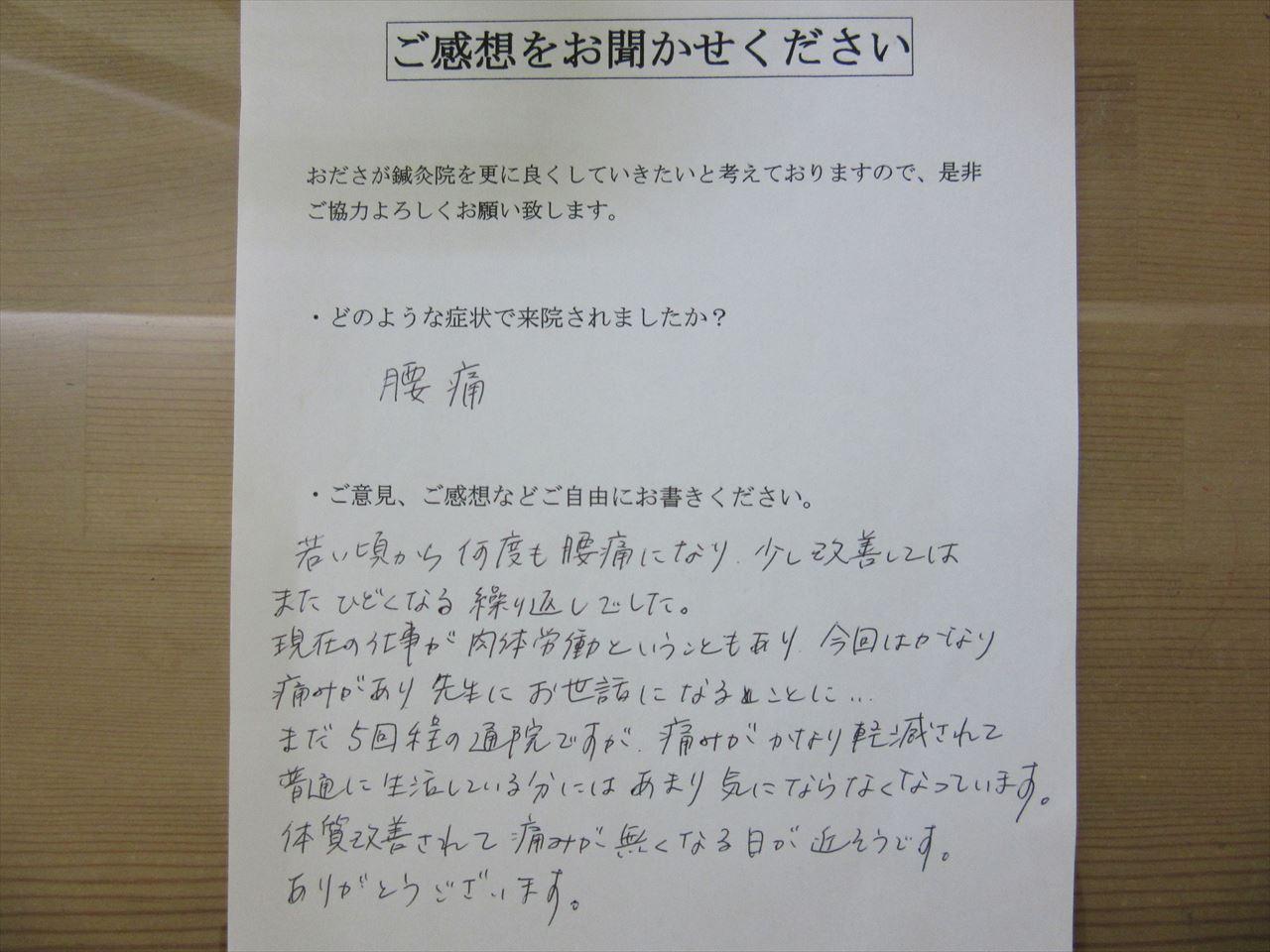 患者からの 手書手紙 肉体労働 腰痛