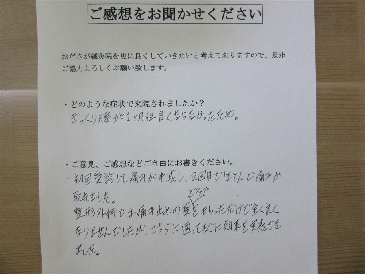 患者からの 手書手紙 林修先生 ぎっくり腰(急性腰痛)