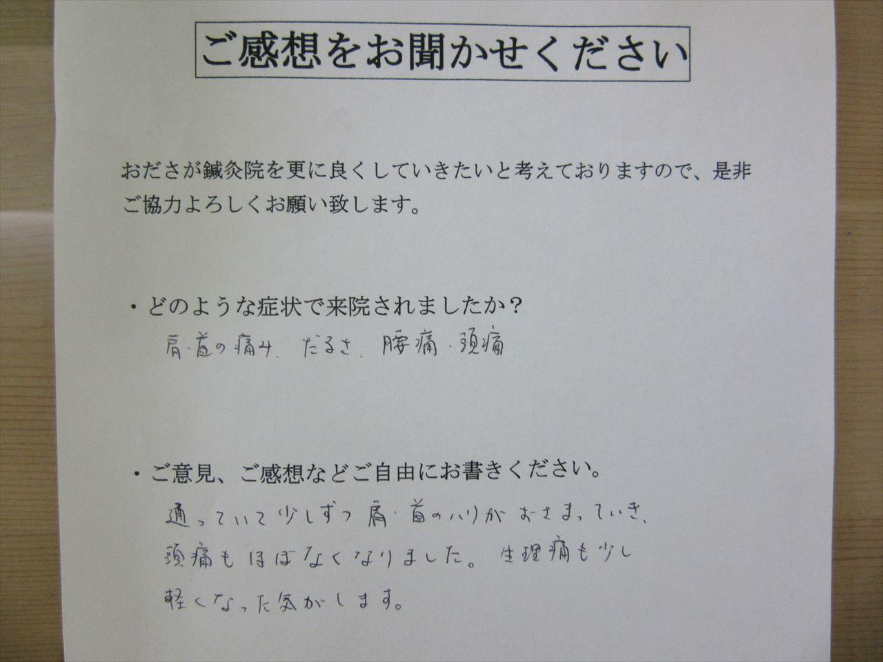 患者からの 手書手紙 日本舞踊 肩・首の痛み、頭痛、だるさ
