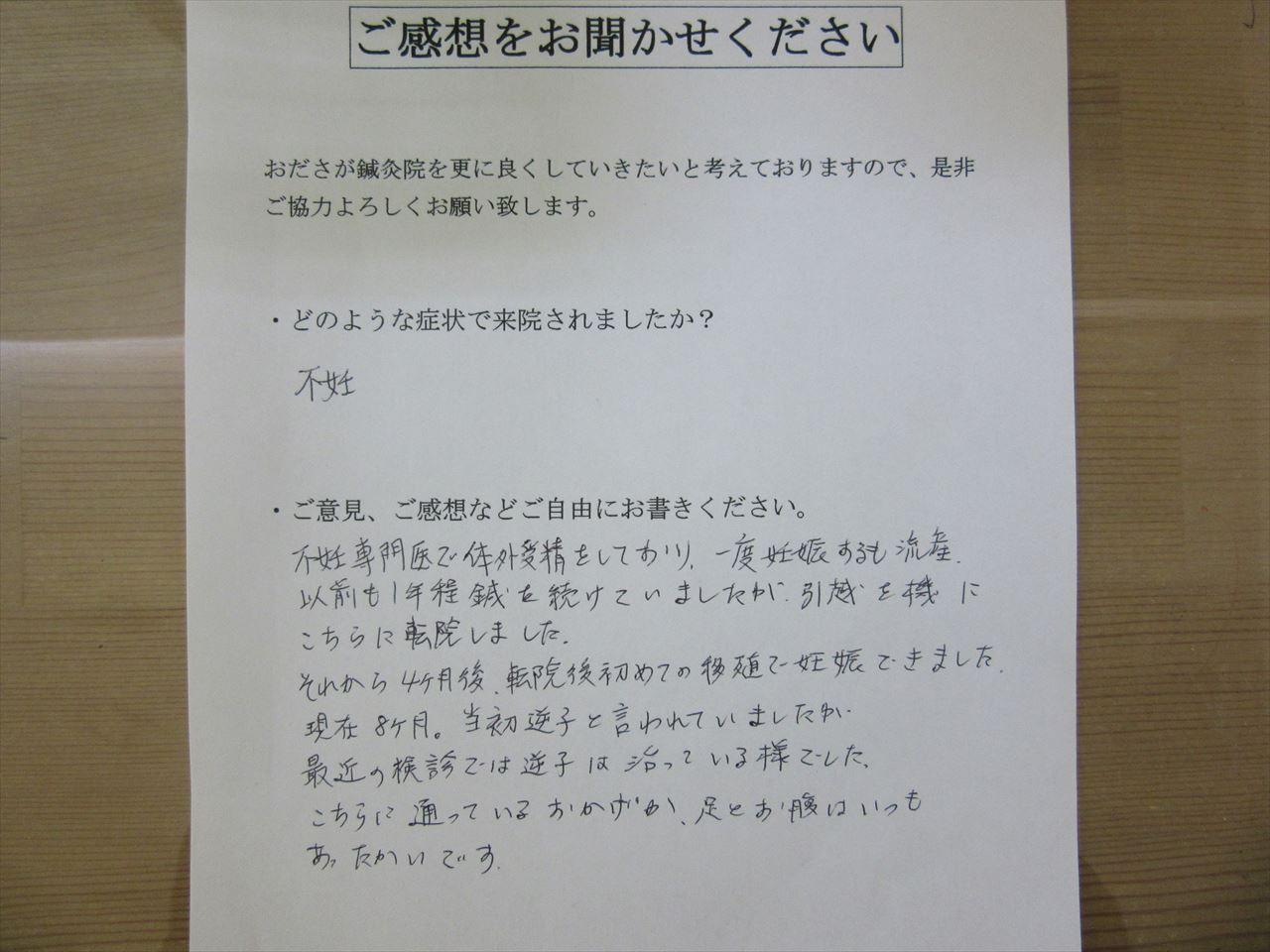 患者からの 手書手紙 鶴川 不妊症