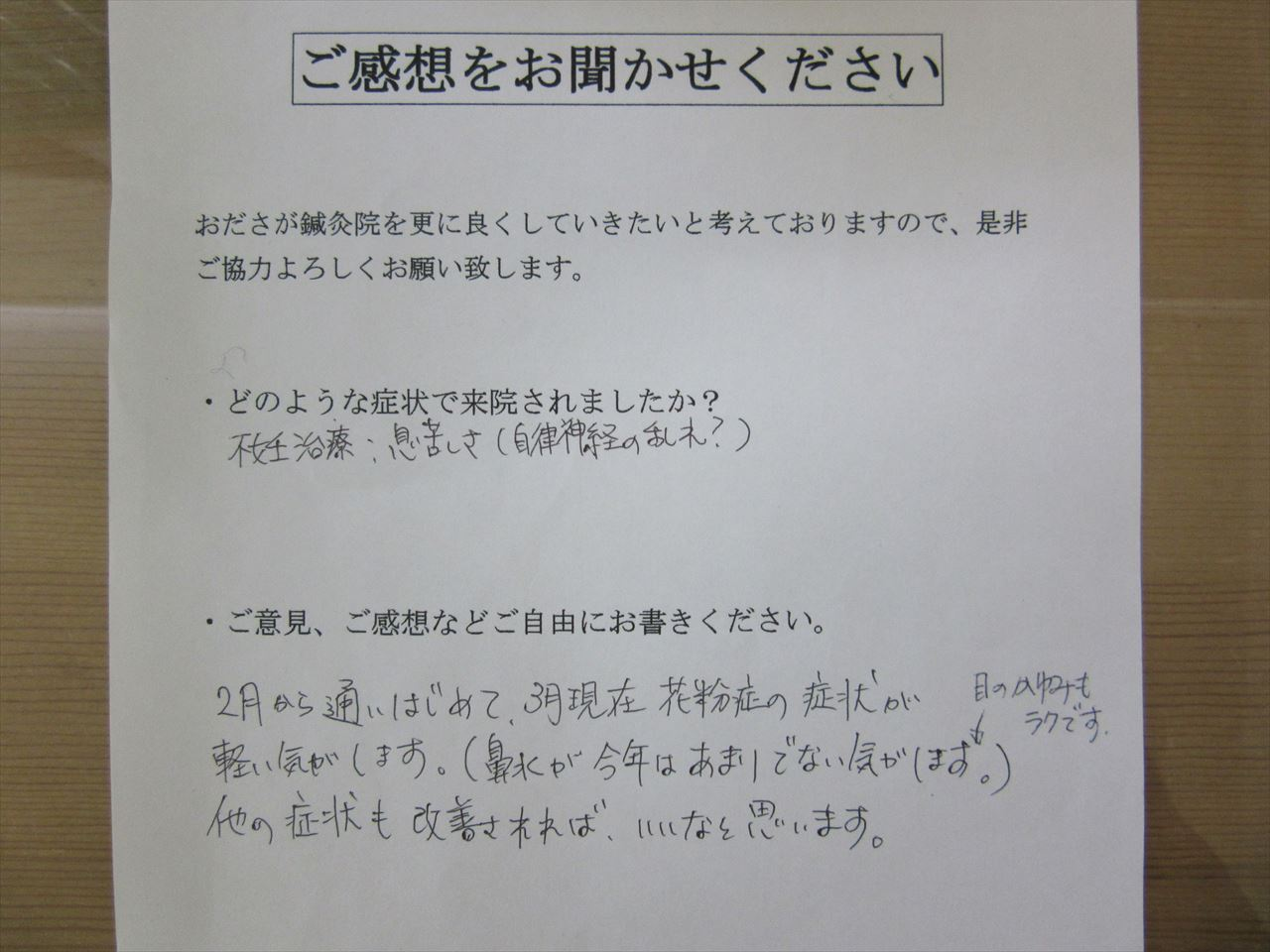 患者からの 手書手紙 主婦 花粉症