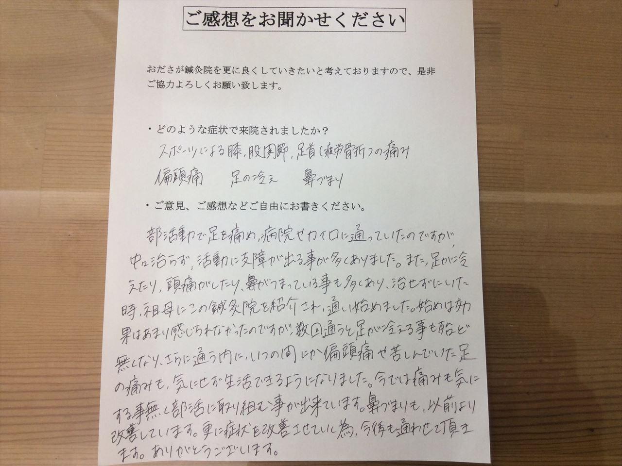 患者からの 手書手紙 JC スポーツ障害 バトミントンによる 節々の痛み