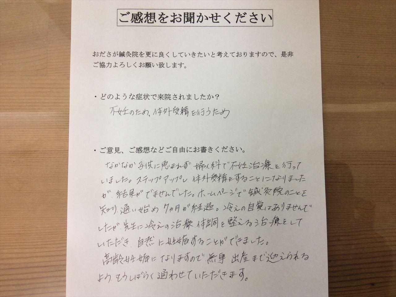 患者からの 手書手紙 独立行政法人国立病院機構 相模原病院 看護師 不妊症