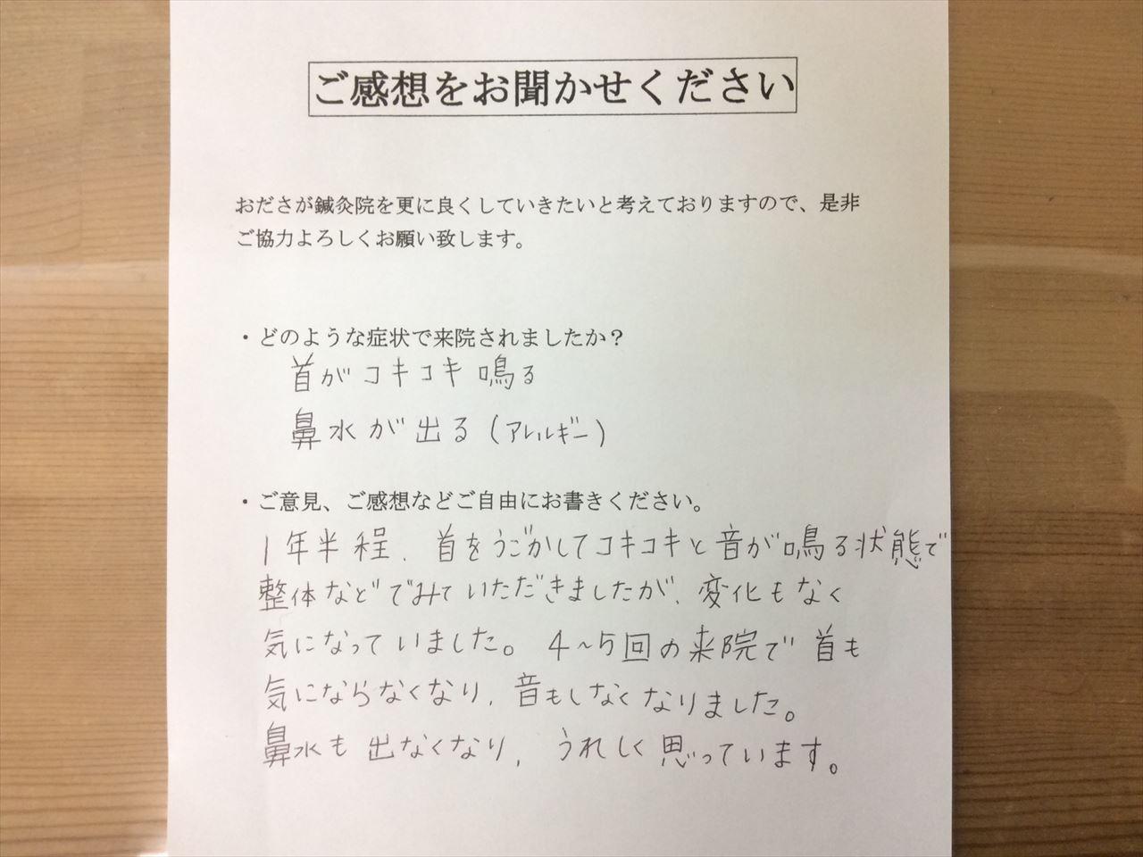 患者からの 手書手紙 小学3年生  首の不調、アレルギー性鼻炎