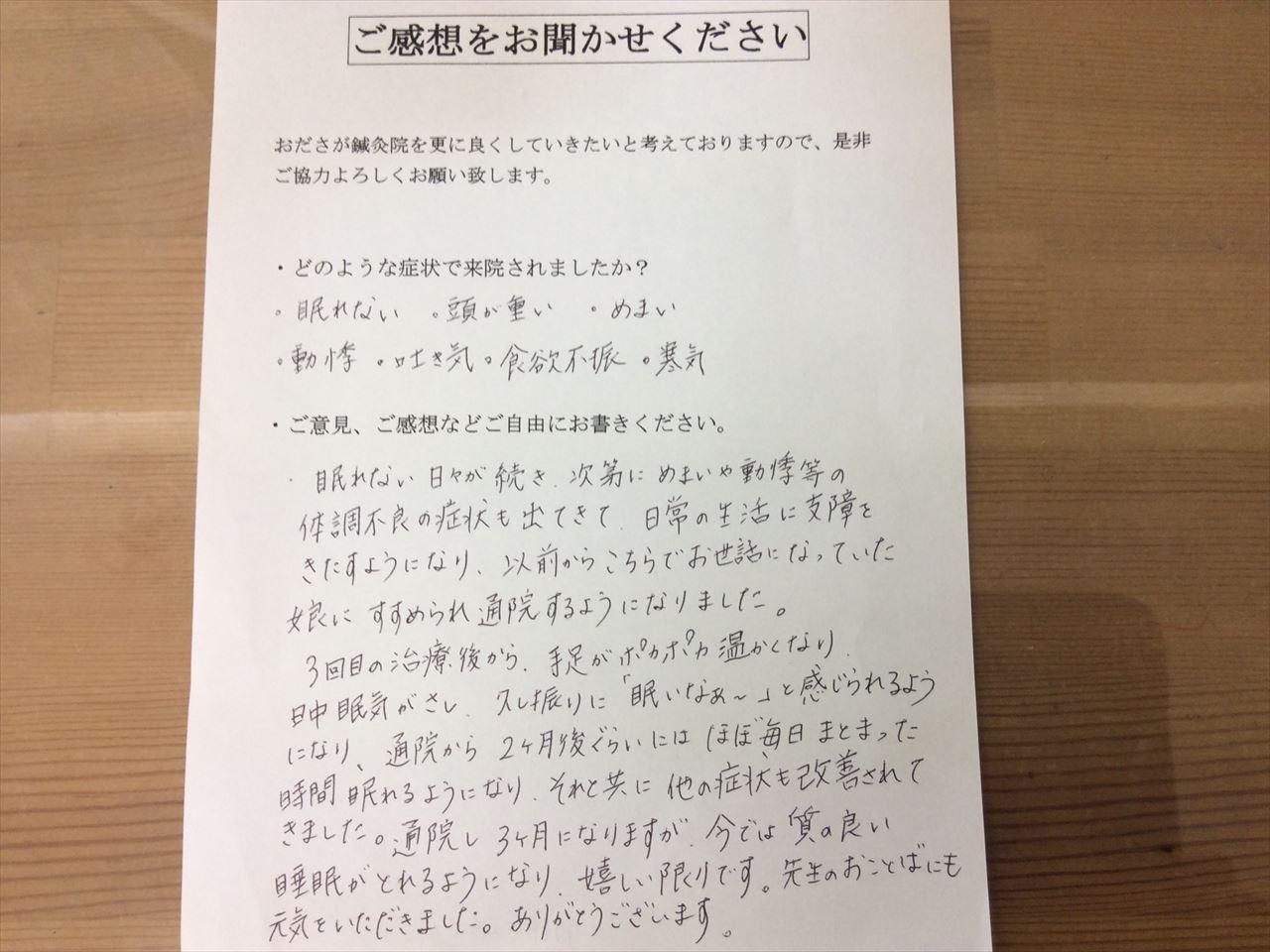 患者からの 手書手紙 岩手県 不眠、動悸、めまい