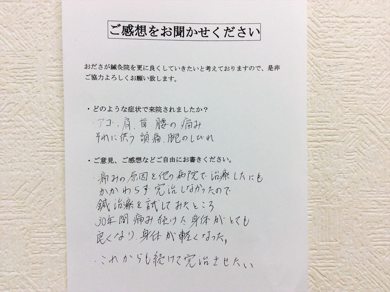 患者からの 手書手紙 新宿駅員 顎・首・腰の痛み